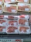 若どりもも肉 100円(税抜)