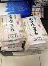 低温製法米 秋田産あきたこまち 1,280円(税抜)