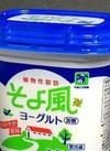 そよ風ヨーグルト 88円(税抜)