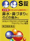 ベンザブロック S 980円(税抜)
