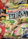 お水がいらないちゃんぽん四海楼 278円(税抜)