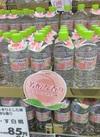 い・ろ・は・す 白桃 85円(税抜)