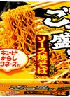 マルちゃんごつ盛ソース焼そば 87円(税抜)