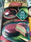 プチチョコパイ 濃い抹茶 198円(税抜)