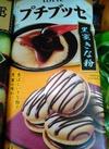 プチブッセ 黒蜜きな粉 198円(税抜)