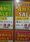 ぶなしめじプラチナム 98円(税抜)