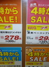 お肉が旨い贅沢2層仕立てメンチカツ 278円(税抜)