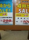 きはだまぐろ刺身平盛(解凍) 298円(税抜)