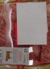 匠和牛かたローススライス 798円(税抜)
