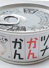 めんツナかんかん 250円(税抜)