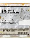 招福たまご 88円(税抜)