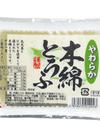 やわらか木綿とうふ 15円(税抜)