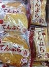 てんぷら丸・角 68円(税抜)