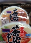 茶わんむし えび・栗 68円(税抜)