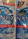 スーパーナノックス詰替 200円(税抜)