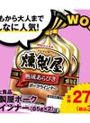 燻製屋ポークウインナー 278円