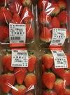 いちご 371円(税抜)