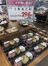 3色おこわ 298円(税抜)