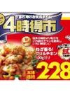 ねぎ香る!グリルチキン 228円(税抜)