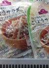 ごぼうサラダ 198円(税抜)