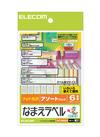 なまえラベル EDTKNMASO 270円(税抜)