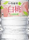 い・ろ・は・す白桃 85円(税抜)