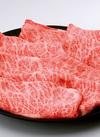 太陽自然黒毛和牛肩ローススライス 780円(税抜)