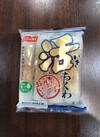 活ちくわ 98円(税抜)