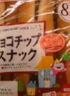 山崎製パンチョコチップスナック8本入 100円(税抜)