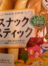 山崎製パンスナックスティック9本入 100円(税抜)
