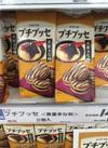 プチブッセ <黒蜜きな粉> 148円(税抜)