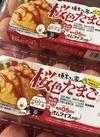頃末さん家の桜色たまご 98円(税抜)