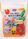 お花と野菜の混ぜ込む肥料 598円(税抜)