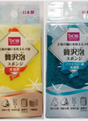 贅沢泡スポンジ 138円(税抜)