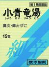 小青竜湯エキスS 1,058円