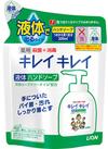 キレイキレイ薬用液体ハンドソープ 100円