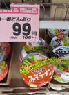 サッポロ一番どんぶり(塩・みそ) 99円(税抜)