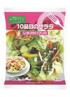 10品目のサラダ レタスやパプリカ 278円(税抜)
