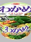 わかめラーメンごま・しょうゆ 106円(税込)