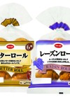 バターロール・レーズンロール 98円(税抜)
