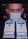 花粉を水に変えるマスク+4 980円(税抜)