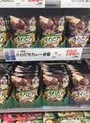 きわだちカレー 198円(税抜)
