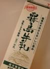 くらしらく霧島牛乳1000ML 178円(税抜)