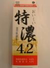 やまぐち県酪おいしい特濃4.2;1000ML 178円(税抜)