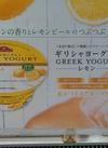 ギリシャヨーグルトレモン 138円(税抜)