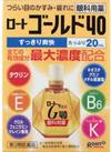 ロートゴールド40 各種 598円(税抜)