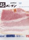 原形ベーコンブロック 299円(税抜)