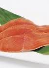 骨とり銀鮭切身(養殖・解凍) 214円(税込)