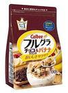 フルグラ・フルグラチョコクランチ&バナナ 598円(税抜)