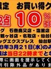 3月21日限定!WEB限定お買い得クーポン券!! 10%引